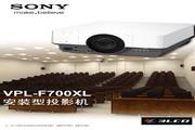 索尼 VPL-F700XL投影机 使用说明书