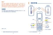 阿尔卡特 OT-C701手机 说明书