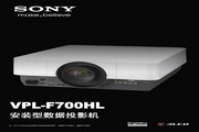 索尼 VPL-F700HL投影机 使用说明书