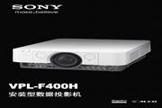 索尼 VPL-F400H投影机 使用说明书