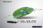 索尼 VPL-EX175投影机 使用说明书