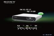索尼 VPL-EX145投影机 使用说明书
