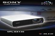 索尼 VPL-EX130投影机 使用说明书