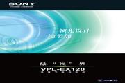 索尼 VPL-EX120投影机 使用说明书
