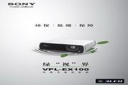 索尼 VPL-EX100投影机 使用说明书