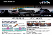 索尼 VPL-EX70投影机 使用说明书