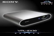索尼 VPL-EX50投影机 使用说明书