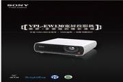 索尼 VPL-EW130投影机 使用说明书