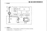 万洲WYT3-300液体电阻调速器使用说明书