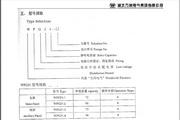 万洲WPGJ1-3无功功率补偿柜使用说明书