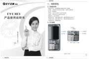 亿通 E303手机 说明书