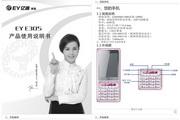 亿通 E305手机 说明书