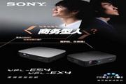 索尼 VPL-EX4投影机 使用说明书