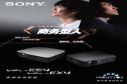 索尼 VPL-ES4投影机 使用说明书