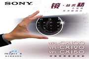 索尼 VPL-CX120投影机 使用说明书