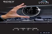索尼 VPL-CX161投影机 使用说明书