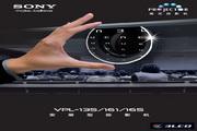 索尼 VPL-CX135投影机 使用说明书<br />