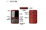 声宝 GKS-H2008型手机 说明书