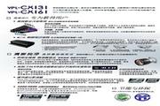 索尼 VPL-CX131投影机 使用说明书