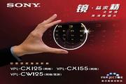 索尼 VPL-CW125投影机 使用说明书
