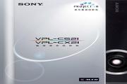 索尼 VPL-CS21投影机 使用书
