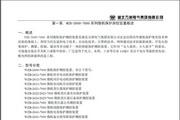 万洲WZB-2623-7000微机发电机就接地保护装置说明书
