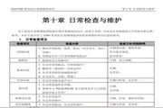 英威腾CHH100-0800-10型高压变频器说明书