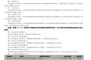 英威腾CHH100-0710-10型高压变频器说明书