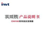 英威腾CHH100-0450-10型高压变频器说明书