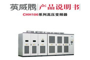 英威腾CHH100-3550-06型高压变频器说明书
