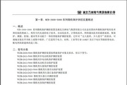 万洲WZB-2624-5000微机母线绝缘监察装置说明书