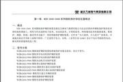 万洲WZB-2663-5000微机母线绝缘监察装置说明书