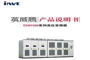 英威腾CHH100-2500-06型高压变频器说明书