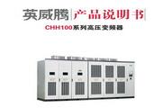 英威腾CHH100-2240-06型高压变频器说明书