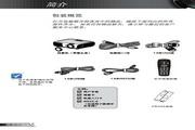 Optoma奥图码 EW766W投影机 使用说明书