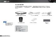 Optoma奥图码 EX536投影机 使用说明书