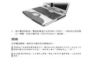 MiTAC 8677笔记本电脑说明书