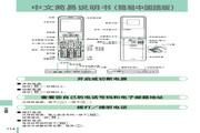 泛泰 Pantech W62PT手机 说明书