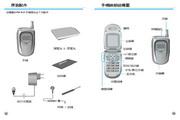 泛泰 Pantech G200手机 说明书