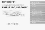 爱普生 EMP-9100投影机 使用说明书