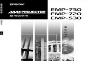 爱普生 EMP-720投影机 使用说明书