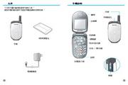 泛泰 Pantech G700手机 说明书
