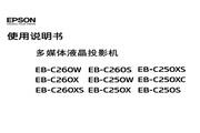 爱普生 EB-C250S投影机 使用说明书