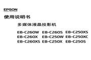 爱普生 EB-C260XS投影机 使用说明书