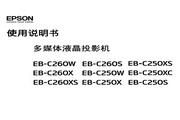 爱普生 EB-C250XC投影机 使用说明书