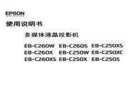 爱普生 EB-C260X投影机 使用说明书