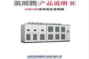 英威腾CHH100-0710-06型高压变频器说明书