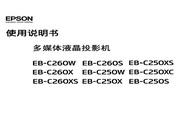 爱普生 EB-C260W投影机 使用说明书