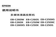 爱普生 EB-C250XS投影机 使用说明书