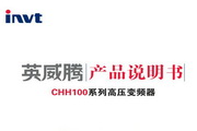 英威腾CHH100-0560-06型高压变频器说明书